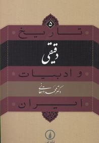 تاريخ-و-ادبيات-ايران(5)دقيقي