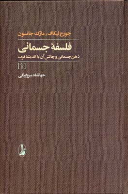 فلسفه-جسماني-(2جلدي)