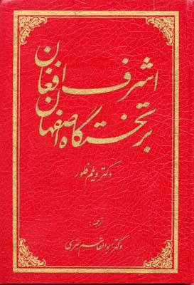اشرف-افغان-بر-تختگاه-اصفهان