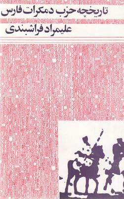 تاريخ-جنبش-مردم-فارس