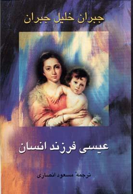 عيسي-فرزند-انسان