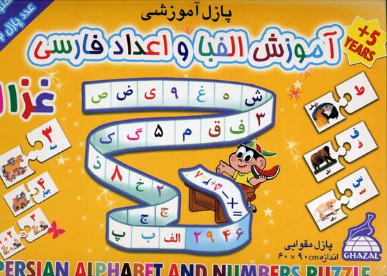 پازل-آموزش-الفبا-و-اعداد-فارسي-غزال