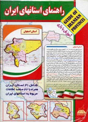 كارت-آموزشي-راهنماي-استهاي-ايران