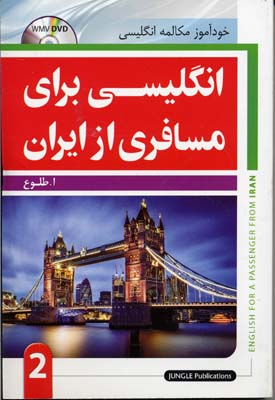 انگليسي-براي-مسافري-از-ايران-(2جلدي)