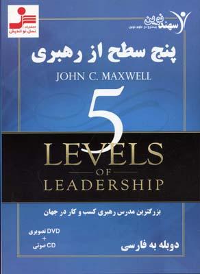 كتاب-گويا-پنج-سطح-از-رهبري