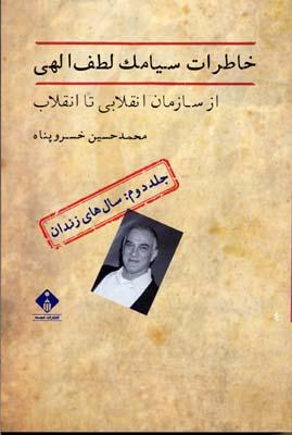 خاطرات-سيامك-لطف-الهي-(2جلدي)