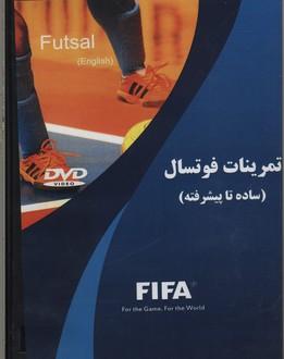 فوتسال-dvd-آموزشي