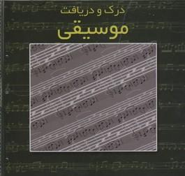 كتاب-گويا-درك-و-دريافت-موسيقي