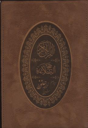 قرآن-نهج-البلاغه-حافظ
