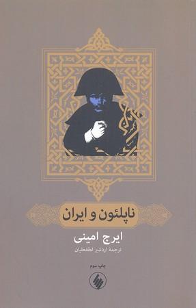 ناپلئون-و-ايران