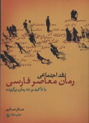 نقد-اجتماعي-رمان(وزيري)
