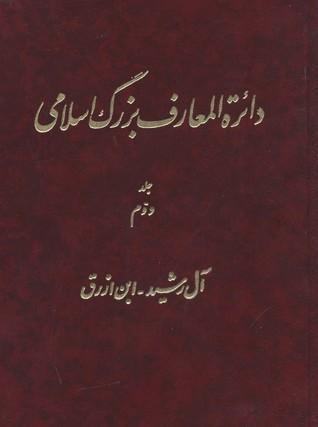 دائره-المعارف-بزرگ-اسلامي(2)
