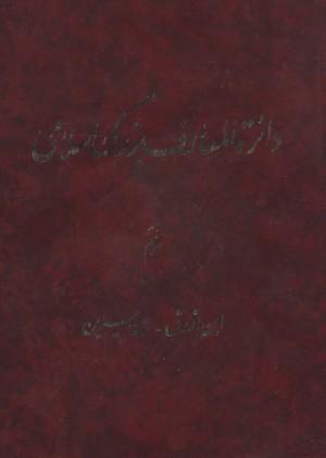 دائره-المعارف-بزرگ-اسلامي(3)