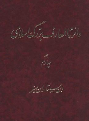 دائره-المعارف-بزرگ-اسلامي(4)