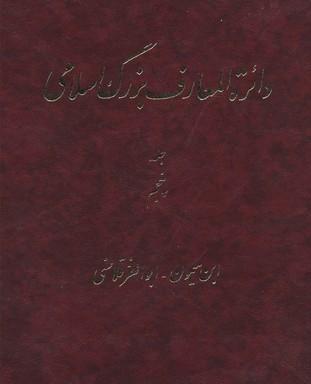 دائره-المعارف-بزرگ-اسلامي(5)