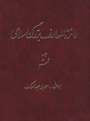 دائره-المعارف-بزرگ-اسلامي(6)