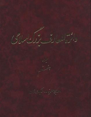 دائره-المعارف-بزرگ-اسلامي(7)
