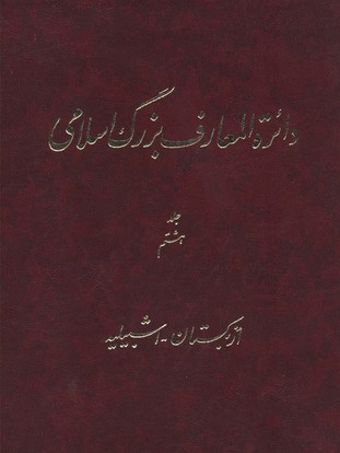 دائره-المعارف-بزرگ-اسلامي(8)
