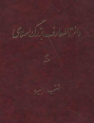 دائره-المعارف-بزرگ-اسلامي(9)