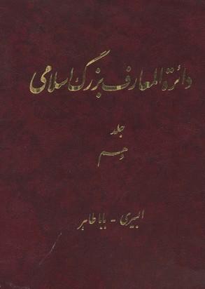 دائره-المعارف-بزرگ-اسلامي(10)