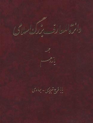 دائره-المعارف-بزرگ-اسلامي(11)