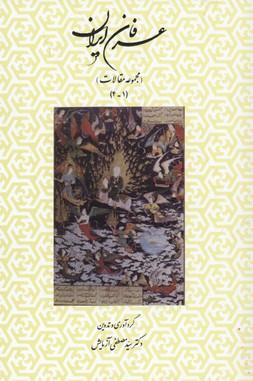 عرفان-ايران(مقالات-1-4)