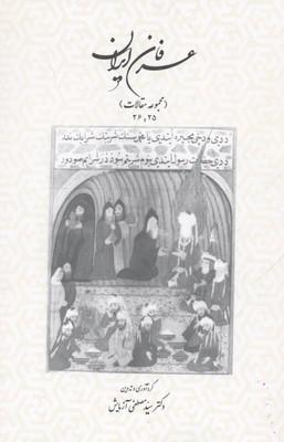 عرفان-ايران(25-26)