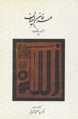 عرفان-ايران(مقالات-19)