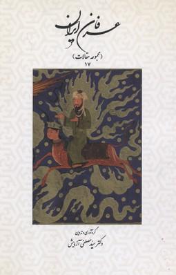 عرفان-ايران(مقالات-17)