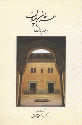 عرفان-ايران(مقالات-21)