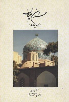عرفان-ايران(مقالات-20)