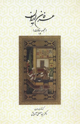 عرفان-ايران(مقالات-14)