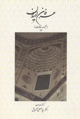 عرفان-ايران(مقالات-13)