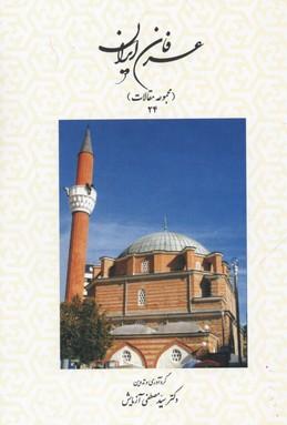 عرفان-ايران(مقالات-24)