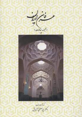 عرفان-ايران(مقالات-12)