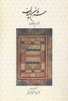 عرفان-ايران(مقالات-11)