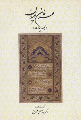 عرفان-ايران(مقالات-15)