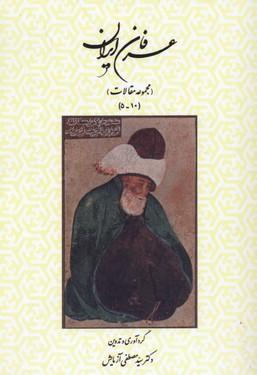 عرفان-ايران(مقالات-10-5)