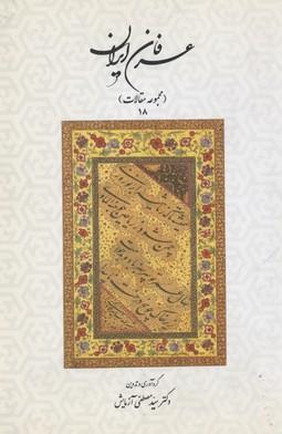 عرفان-ايران(مقالات-18)