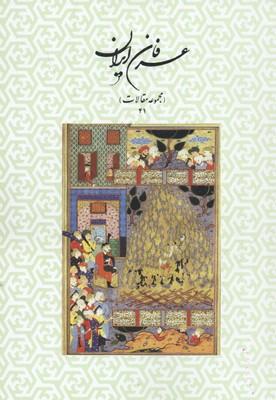عرفان-ايران(مقالات-41)