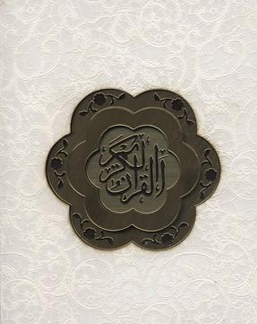 قرآن(جلد-سخت-سفيد-ليزري-قابدار-جيبي)
