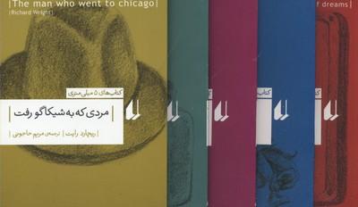 پك-كتابهاي-5-ميلي-متري(5جلدي)