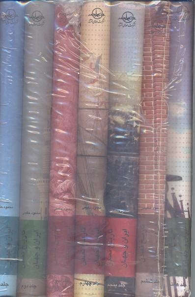 تاريخ-تمدن-ايران-وجهان-7جلدي