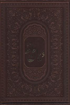 ديوان-حافظr(وزيري-چرم-گلاسه-جعبه-دار-وزيري)