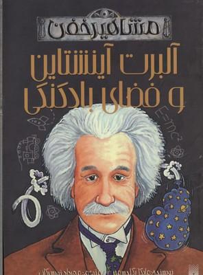 مشاهير-خفن-آلبرت-آينشتاين