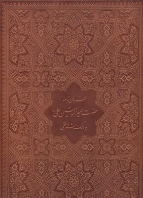 فرمان-نامه-حضرت-علي(قابدار-ليزري-گلاسه-چرم)