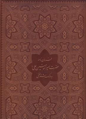 فرمان-نامه-حضرت-علي(قابدار-گلاسه-چرم)