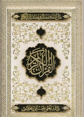 قرآن-كريم(عروس-وزيري-قابدار-ليزري)