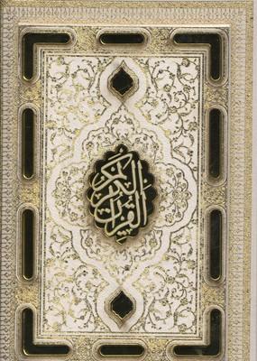 قرآن-كريم(عروس-وزيري-قابدار-گلاسه-عطري)