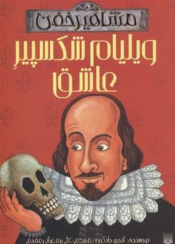 مشاهير-خفن-ويليام-شكسپير-عاشق